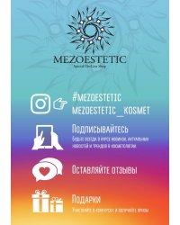 mezoestetic_kosmet