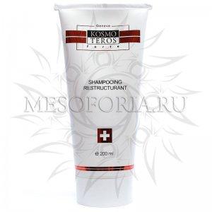Восстанавливающий шампунь / Shampooing Restructurant, Kosmoteros Forte (Космотерос Форте), 200 мл