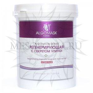 Альгинатная маска регенерирующая с секретом улитки, Regenerating Alginate Mask with Snail Secret, Algomask, 200 гр