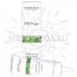 Осветляющий крем для кожи вокруг глаз и шеи / Enlightening Eye and Neck Cream, Bio Phyto, Christina (Кристина) - 30 мл