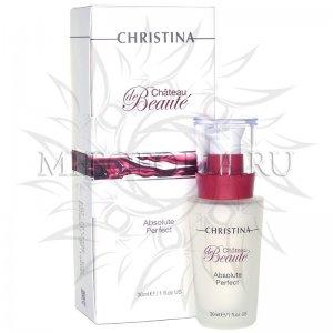 Сыворотка «Абсолютное совершенство» / Absolute Perfect, Chateau De Beaute, Christina (Кристина) - 30 мл