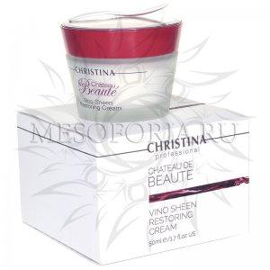 Восстанавливающий крем «Великолепие» / Vino Sheen Restoring Cream, Chateau De Beaute, Christina (Кристина) - 50 мл