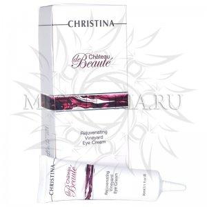 Омолаживающий крем для кожи вокруг глаз / Rejuvenating Vineyard Eye Сreаm, Chateau De Beaute, Christina (Кристина) - 30 мл