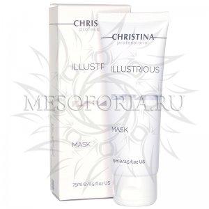 Осветляющая маска / Mask, Illustrious, Christina (Кристина) - 75 мл
