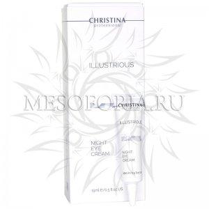Омолаживающий ночной крем для кожи вокруг глаз / Night Eye Cream, Illustrious, Christina (Кристина) - 15 мл