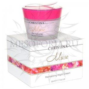 Ночной восстанавливающий крем / Revitalizing Night Cream, Muse, Christina (Кристина) - 50 мл