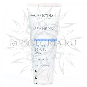 Маска красоты на основе морских трав для чувствительной кожи «Азулен» / Sea Herbal Beauty Mask Azulene For Sensitive Skin, Christina (Кристина) - 60 мл