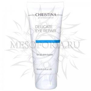 Крем для деликатного восстановления кожи вокруг глаз / Delicate Eye Repair, Christina (Кристина) - 60 мл
