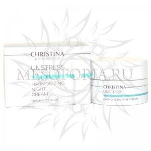 Гармонизирующий ночной крем / Harmonizing Night Cream, Unstress, Christina (Кристина) - 50 мл