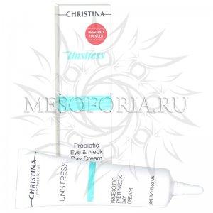 Дневной крем с пробиотическим действием для кожи вокруг глаз и шеи СПФ 8 / Probiotic Day Cream Eye & Neck SPF 8, Unstress, Christina (Кристина) - 30 мл