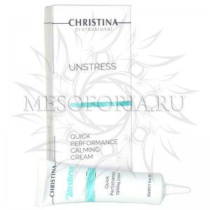 Успокаивающий крем быстрого действия / Quick Performance Calming Cream, Unstress, Christina (Кристина) - 30 мл