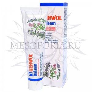 Тонизирующий бальзам для сухой кожи «Авокадо» / Balm Dry Rough Skin, Gehwol (Геволь), 125 мл