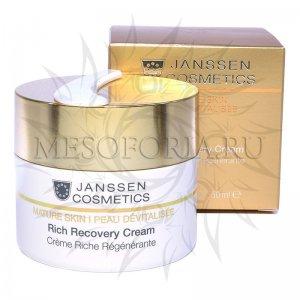 Обогащенный anti-age регенерирующий крем / Rich Recovery Cream, Janssen Cosmetics (Янсен косметика), 50 мл