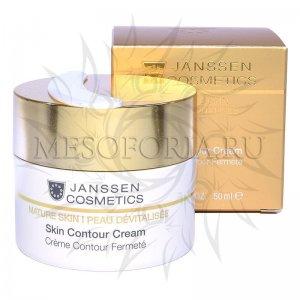 Обогащенный anti-age лифтинг-крем / Skin Contour Cream, Janssen Cosmetics (Янсен косметика), 50 мл