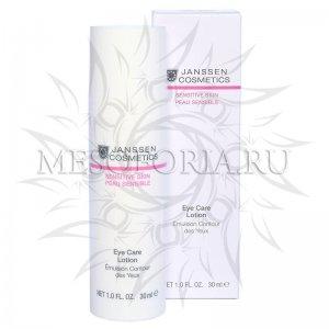 Эмульсия для чувствительной кожи вокруг глаз / Eye Care Lotion, Sensitive Skin, Janssen Cosmetics (Янсен косметика), 30 мл