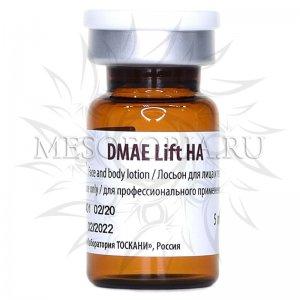 ДМАЭ Лифт / DMAE Lift HA, Skinasil (Скинасил) - 5 мл