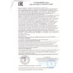 Декларация соответствия альгинатных гель-масок Algomask