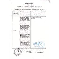Декларация соответствия альгинатных масок Algomask 2 стр