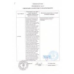 Декларация соответствия альгинатных масок Algomask 3 стр