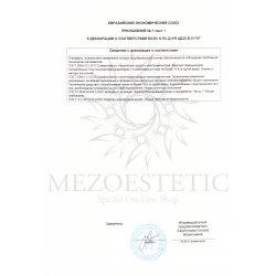 Сертификат на My-M, My-S, ZGTS, DrPen 2 стр