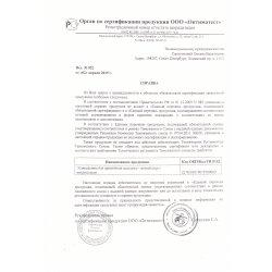 Отказное письмо на мезороллеры