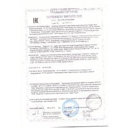 Сертификат Gezatone