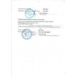 Сертификат соответствия Эсемтан