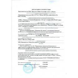 Декларация соответствия Микроцид 1 стр