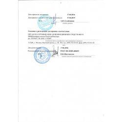 Декларация соответствия Октенидерм 2 стр