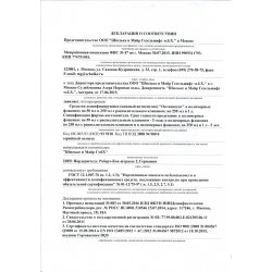 Декларация соответствия Октенисепт