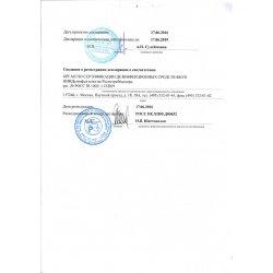 Декларация соответствия Октенисепт 2 стр