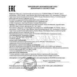 Декларация соответствия на BeASKO Algo 1