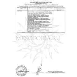 Декларация соответствия на BeASKO Best PF Masks 2