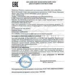Декларация соответствия на Phytocean lifting cream Cellnoc
