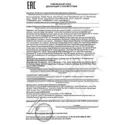 Декларация о соответствии Dermaheal