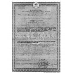 Регистрационное свидетельство на Контисепт Форте
