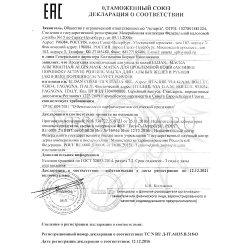 Декларация соответствия на маски Eldan