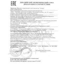 Декларация соответствия на Lightening Cleansing Gel Eldan