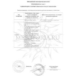 Декларация соответствия на продукцию Eldan