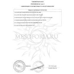 Приложение к декларации соответствия на гели Eldan 2