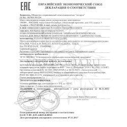 Декларация соответствия на продукцию Eldan 2