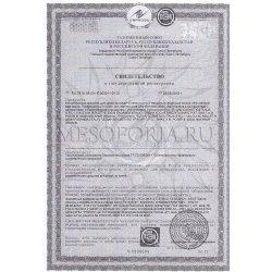 Регистрационное свидетельство на пилинги Eldan 2