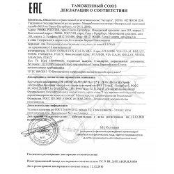 Декларация соответствия на продукцию Eldan 8