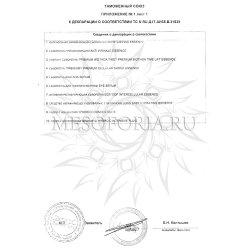 Приложение к декларации соответствия на продукцию Eldan 14