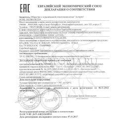 Декларация соответствия на продукцию Eldan 16