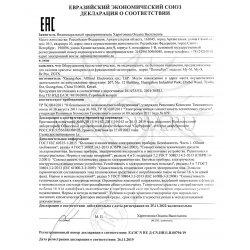 Сертификат на My-M, My-S, ZGTS, DrPen 1 стр