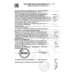Декларация соответствия на Нейтрализатор Mesoderm
