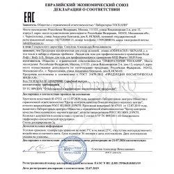 Декларация соответствия на лосьоны Skinasil