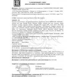 Декларация соответствия на препараты Skinasil