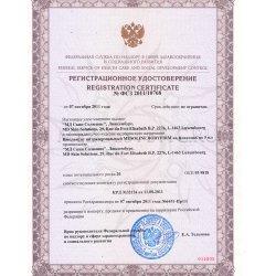 Регистрационное удостоверение на Bodyfirm Mesoline